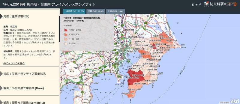 台風15号対応:千葉県内の住宅被害をオープンデータ化しています