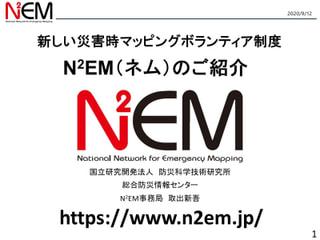 よんなな防災会にN2EMの活動紹介を実施しました
