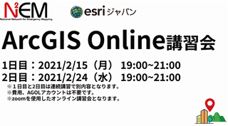 N2EM ArcGIS Online講習会を開催しました