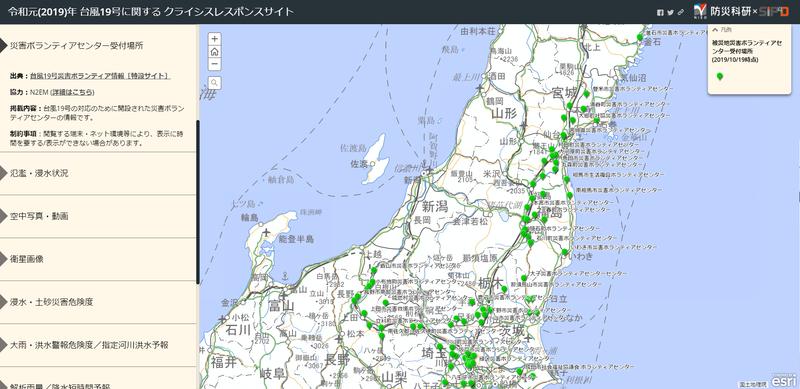台風19号 災害ボランティアセンターマップ