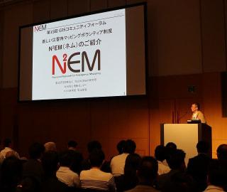 GISコミュニティフォーラムにてN2EMの紹介を行いました