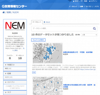 N2EMのオープンデータをG空間情報センターで公開を開始しました